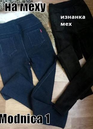Теплые стрейчевые джинсы джеггинсы леггинсы на меху 2 цвета с 42 по 50р3 фото