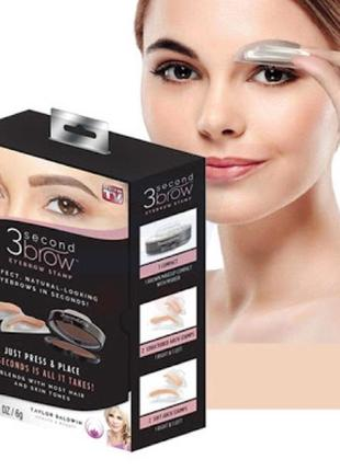 Штамп для бровей 3 second brow eyebrow stamp , трафарет для бровей