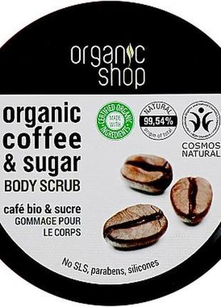Кофейный скраб для тела organic shop