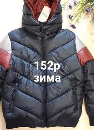 Фирменная зимняя куртка из италии