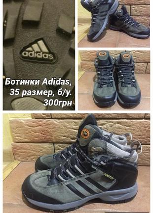 Ботинки адидас 35 размер