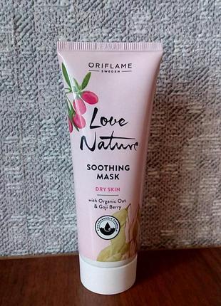 Успокаивающая маска для лица с органическим овсом и ягодами годжи