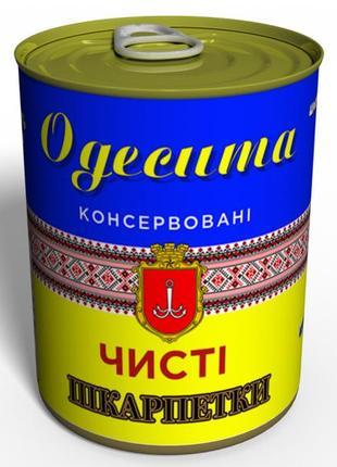 Чистые консервированные носки одессита на украинском