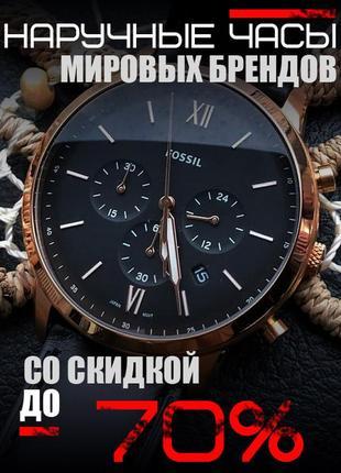 - 44% | мужские часы хронограф fossil neutra fs5381 (оригинальные, новые с биркой)