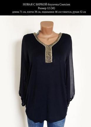 Новая нарядная блузочка цвет синий и золотистый размер m