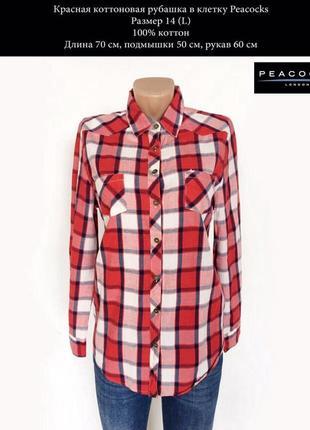 Коттоновая рубашка в клетку цвет красный и белый размер xl