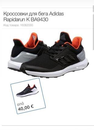 Беговые кроссовки adidas rapidarun
