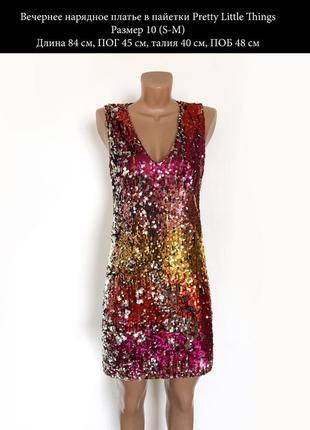 Нарядное вечернее платье в пайетки цвет розовый золотистый m