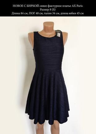 Новое стильное фактурное синее платье размер s