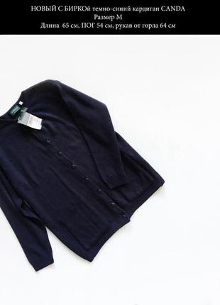 Новый кардиган цвет темно-синий размер m