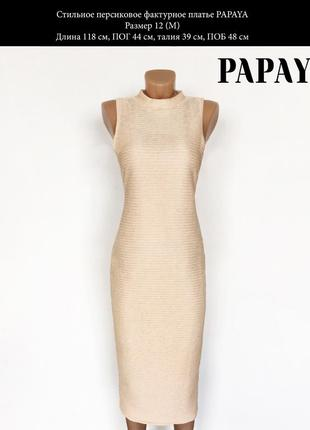 Cтильное фактурное платье цвет персиковый размер m