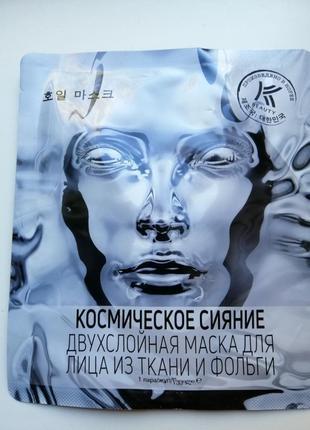 """Двухслойная маска для лица """"космическое сияние"""""""