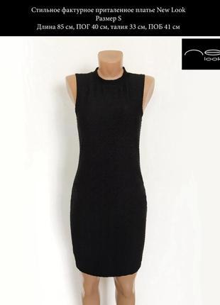 Стильное  фактурное черное приталенное платье размер s