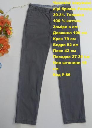 Мужские зауженные серые брюки размер 30-31