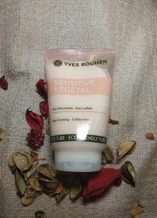 Крем для умывания для чувствительной кожи sensetive vegetal yves rocher