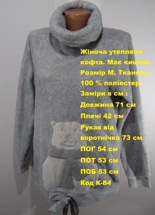 Женская утепленная кофта размер м