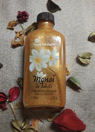 Сухое ароматное масло для тела маной де таити  yves rocher