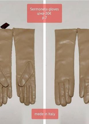 Рукавиці перчатки sermoneta gloves