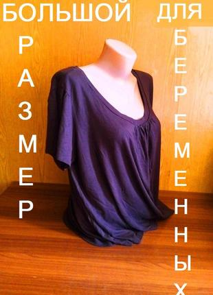 Качественная блузка из стрейч коттона кофта футболка для беременных