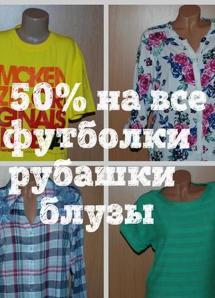 Поспешите порадовать себя приятными скидками! - 50% на все футболки, рубашки, блузы!