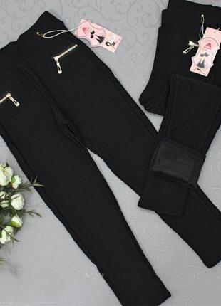 Лосины-брюки утепленные для девочек на меху.