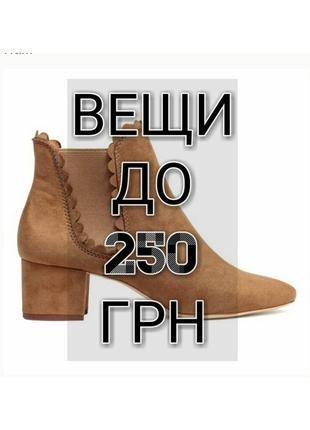 Шикарные ботинки ботильоны на толстом каблуке h&m