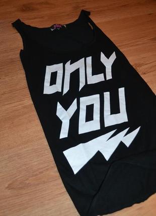 """Удлиненная женская майка с надписью """"only you"""""""