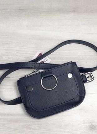 Женская поясная сумочка с кольцом синяя