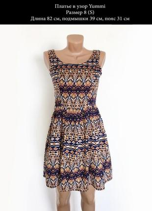 Стильное платье в принт цвет синий коричневый размер s