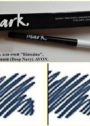 """Контурний олівець для очей avon """"mark"""" / """"кінодіва"""" (deep navy / темно-синій)"""