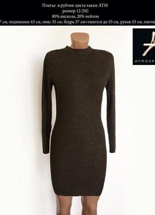 Платье в рубчик цвет хаки размер m