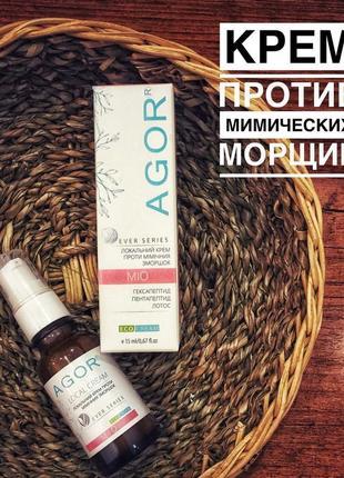 Локальный крем mio против мимических морщин agor