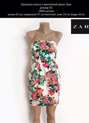 Коттоновое платье в красивый цветочный прин цвет белый розовый xs