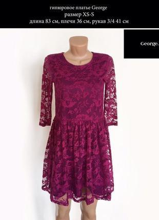 Гипюровое платье цвет фиолетовый розовый размер xs-s