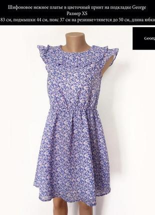Шифоновое нжное сиренневое платье в цветочный принт на подкладке xs