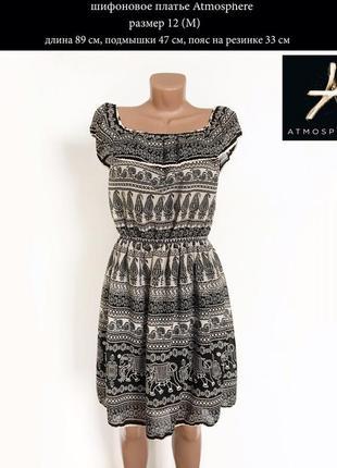Шифоновое платье в принт  цвет черный и бежевый размер  l