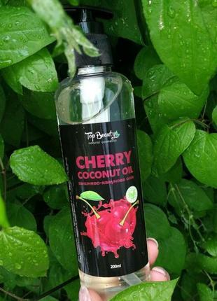 Вишнево-кокосовое масло