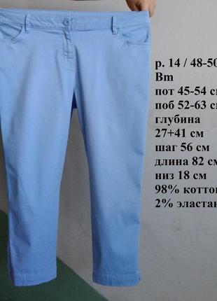 Р 14 / 48-50 трендовые базовые голубые стрейчевые капри бриджи скинни bm