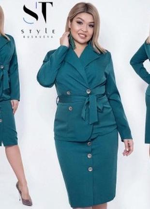 Стильный костюм пиджак юбка