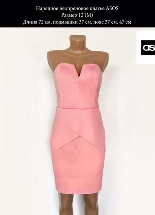 Нарядное нежно--розовое неопреновое платье размер l