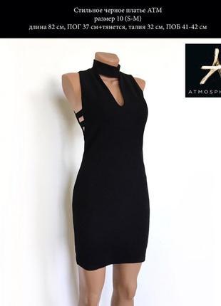 Стильное черное платье размер s-m
