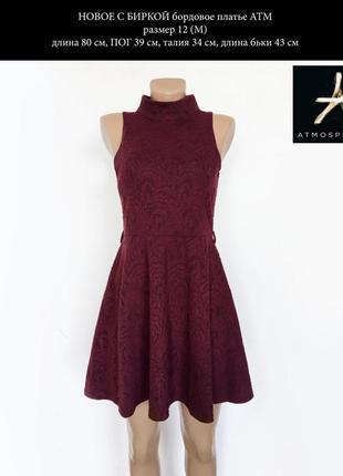 Новое бордовое платье размер l