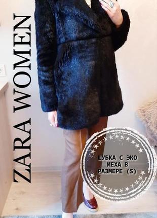 Zara  шубка с эко меха