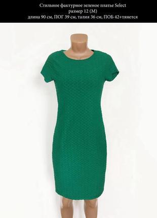 Стильное фактурное зеленое платье размер l