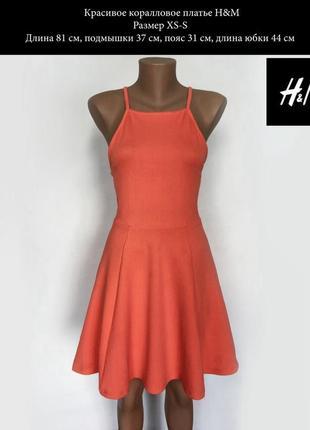 Красивое коралловог платье размер xs-s