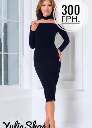 Шикарное нарядное вечернее черное платье чокер открытые плечи без бретелей от rare london