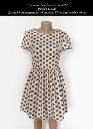 Стильное бежевое платье в фиолетовый принт размер m