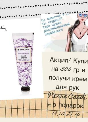 Pierre cardin hand cream 30 ml - lost heaven крем для рук