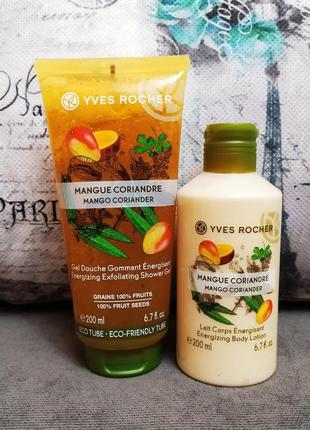 Великий розпродаж!!!набір манго-коріандр гоммаж(скраб), молочко ив роше yves rocher
