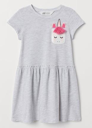 Нове плаття з єдиноріжком h&m